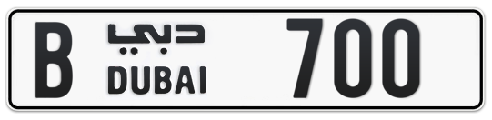 B 700 - Plate numbers for sale in Dubai