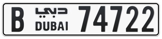 B 74722 - Plate numbers for sale in Dubai