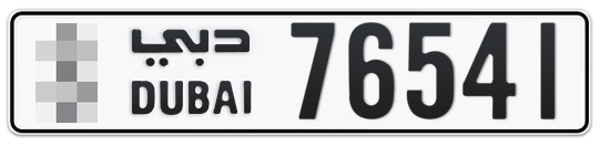 * 76541 - Plate numbers for sale in Dubai