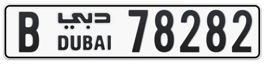 B 78282 - Plate numbers for sale in Dubai
