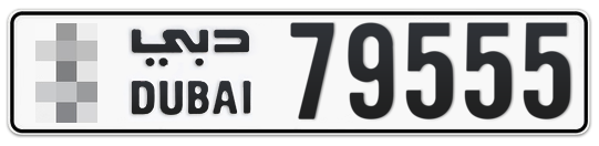 * 79555 - Plate numbers for sale in Dubai