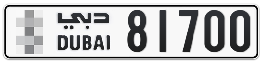 * 81700 - Plate numbers for sale in Dubai