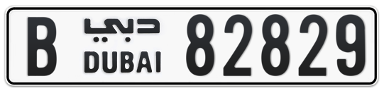 B 82829 - Plate numbers for sale in Dubai