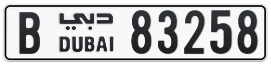 B 83258 - Plate numbers for sale in Dubai