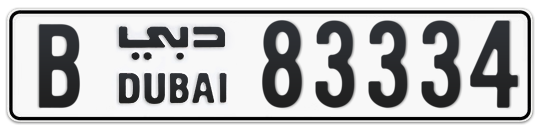 B 83334 - Plate numbers for sale in Dubai