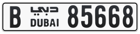 B 85668 - Plate numbers for sale in Dubai