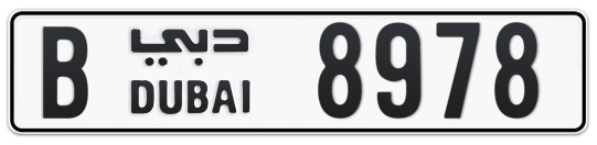 B 8978 - Plate numbers for sale in Dubai