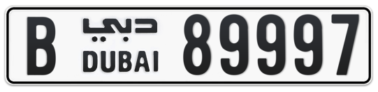 B 89997 - Plate numbers for sale in Dubai