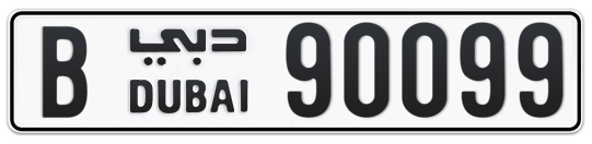 B 90099 - Plate numbers for sale in Dubai