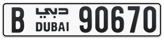 B 90670 - Plate numbers for sale in Dubai