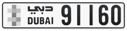 * 91160 - Plate numbers for sale in Dubai