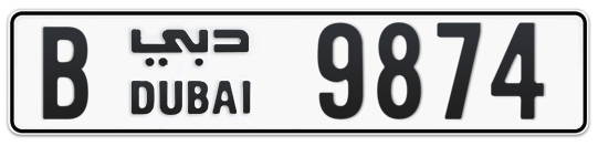 B 9874 - Plate numbers for sale in Dubai