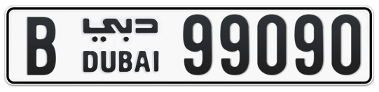 B 99090 - Plate numbers for sale in Dubai