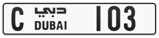 C 103 - Plate numbers for sale in Dubai