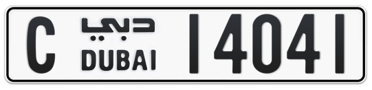 C 14041 - Plate numbers for sale in Dubai