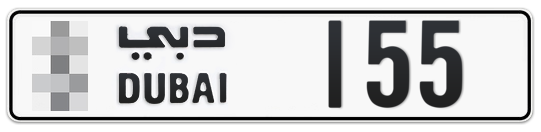 * 155 - Plate numbers for sale in Dubai