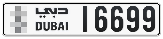 * 16699 - Plate numbers for sale in Dubai