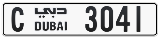 C 3041 - Plate numbers for sale in Dubai