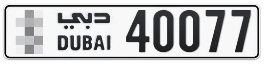 * 40077 - Plate numbers for sale in Dubai