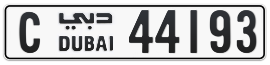C 44193 - Plate numbers for sale in Dubai