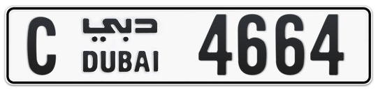 C 4664 - Plate numbers for sale in Dubai