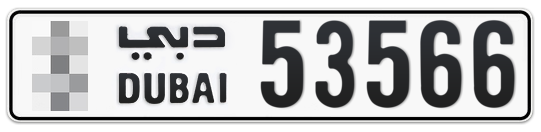 * 53566 - Plate numbers for sale in Dubai