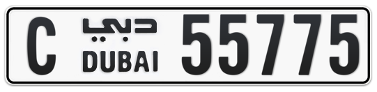C 55775 - Plate numbers for sale in Dubai