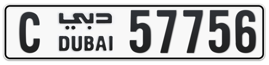 C 57756 - Plate numbers for sale in Dubai