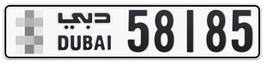 * 58185 - Plate numbers for sale in Dubai