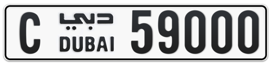C 59000 - Plate numbers for sale in Dubai