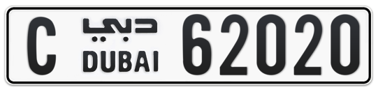 C 62020 - Plate numbers for sale in Dubai