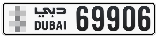 * 69906 - Plate numbers for sale in Dubai