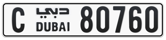 C 80760 - Plate numbers for sale in Dubai