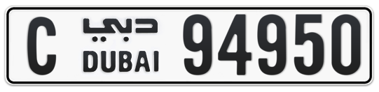 C 94950 - Plate numbers for sale in Dubai