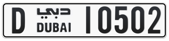 D 10502 - Plate numbers for sale in Dubai