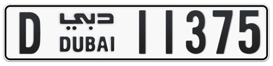 D 11375 - Plate numbers for sale in Dubai