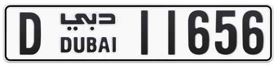 D 11656 - Plate numbers for sale in Dubai