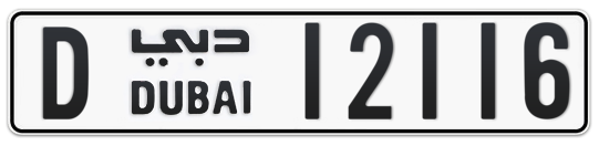 D 12116 - Plate numbers for sale in Dubai