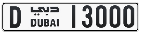 D 13000 - Plate numbers for sale in Dubai