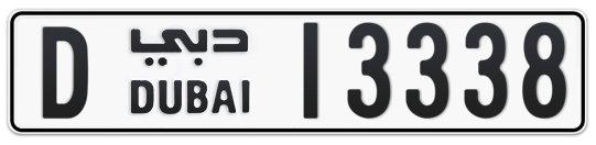 D 13338 - Plate numbers for sale in Dubai