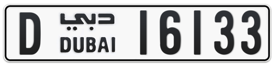 D 16133 - Plate numbers for sale in Dubai