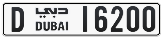 D 16200 - Plate numbers for sale in Dubai