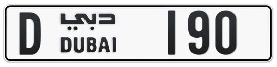 D 190 - Plate numbers for sale in Dubai
