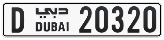 D 20320 - Plate numbers for sale in Dubai