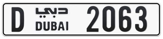 D 2063 - Plate numbers for sale in Dubai