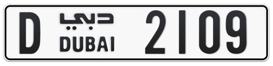 D 2109 - Plate numbers for sale in Dubai