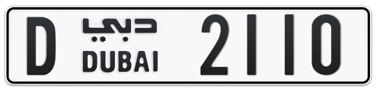 D 2110 - Plate numbers for sale in Dubai