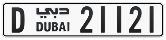 D 21121 - Plate numbers for sale in Dubai