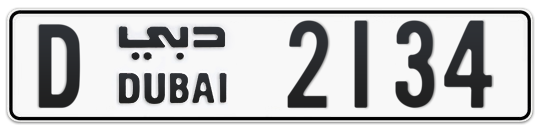 D 2134 - Plate numbers for sale in Dubai