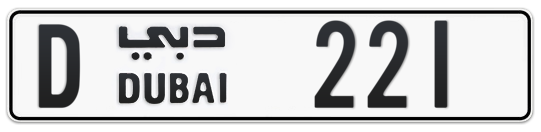 D 221 - Plate numbers for sale in Dubai